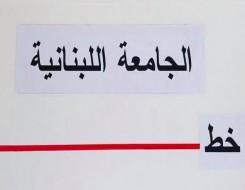 """لبنان اليوم - """"اللبنانية"""" تتقدم ثلاث مراتب في التصنيف العربي للجامعات"""