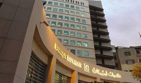 لبنان اليوم - عون يوقع مرسوما للتدقيق المالي الجنائي في حسابات مصرف لبنان